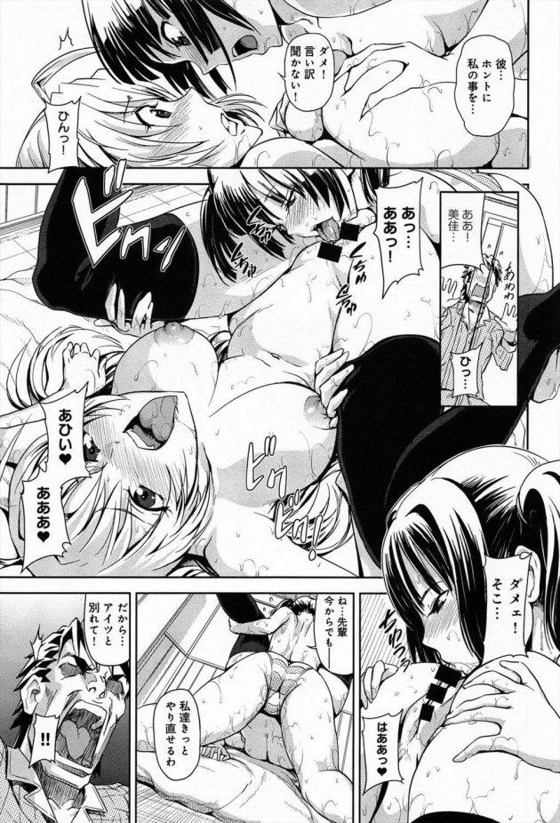 【エロ漫画】新婚夫婦の元に妻の妹が止まりにくると、妻と妹がレズっていた!?【無料 エロ同人】 (7)