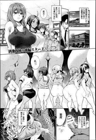 【エロ漫画】教育実習で島にやってきて3週間…相変わらず酒池肉林、セックス三昧な性教育を堪能していたw【無料 エロ同人】