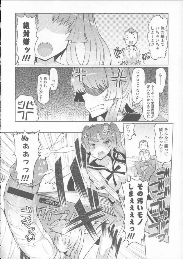 【エロ漫画】彼女を部屋に呼ぶと変態彼氏は勉強を始める彼女にバックから挿入!【無料 エロ同人】(2)