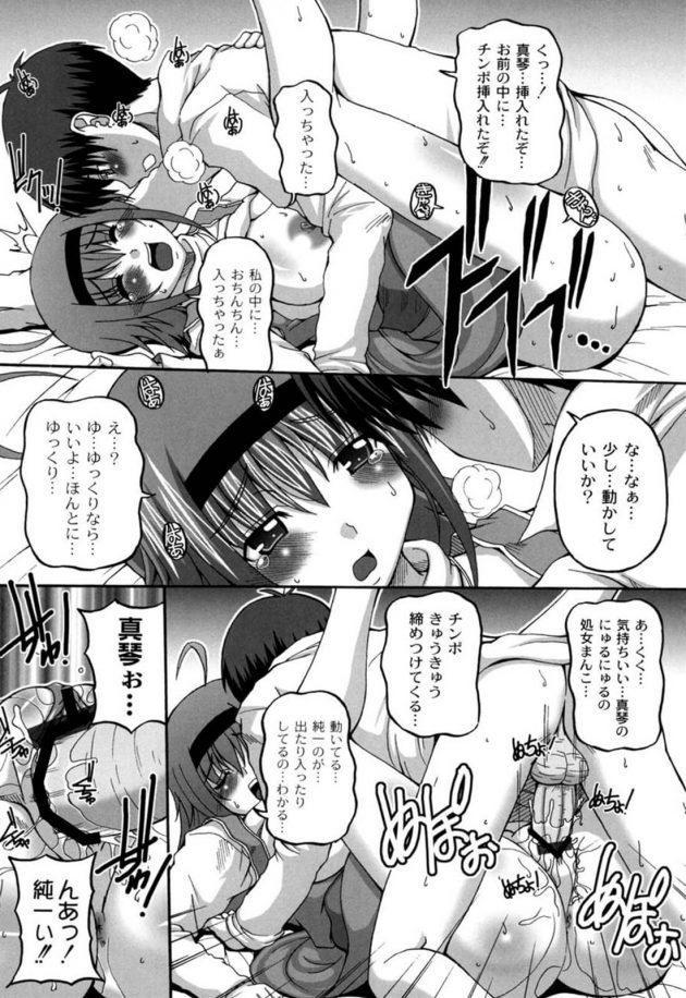 【エロ漫画】漫画を描くのが趣味な彼女にリアリティというものがどういうものか身体で教え込む!【無料 エロ同人】 (17)