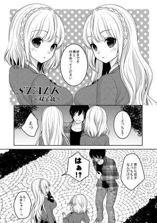 【エロ漫画】双子の可愛い女子校生二人同時に愛の告白!気の強い妹に拒否られたけど、睡眠薬で眠らせて拘束して好き放題に犯しちゃってるw【無料 エロ同人】