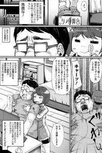【エロ漫画】ネット通販で習得した催眠術を使って幼馴染の女の子を催眠姦しちゃう!【無料 エロ同人】