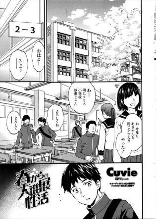 【エロ漫画】高校生になり気まずくなった幼馴染がセックスして関係修復しちゃうw【無料 エロ同人】