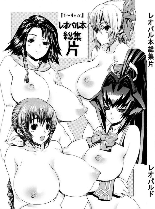 女の子たちがご奉仕して膣内に中出ししてもらってるフルカラー漫画だよwww【エロ漫画・エロ同人】