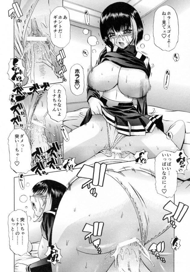 【エロ漫画】試合に勝ったらHって約束で頭いっぱいになって負けちゃったんだけど、改めてチアコス披露してくれた巨乳彼女とイチャラブH!【無料 エロ同人】(10)
