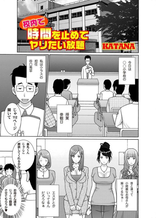 【エロ漫画】小学校の授業参観日に教師は時間を止めて巨乳人妻を犯しまくり~!【無料 エロ同人】 (1)