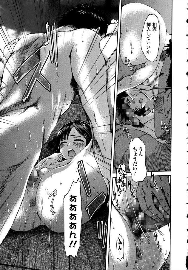 【エロ漫画】植物好きな先生に「先生の好きな植物の雌しべと私の雌しべどっちが好き?」とおまんこに誘う教え子JKw【無料 エロ同人】(7)