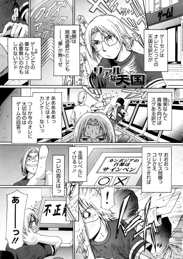 【エロ漫画】ゲーセンで悪者から助けた男の子は実は少女でお礼にエッチしてくれた!【無料 エロ同人】