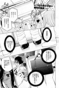 【エロ漫画】夫に相手にされなくなった人妻はJKのコスプレして電車に乗り込みショタを誘惑!【無料 エロ同人】
