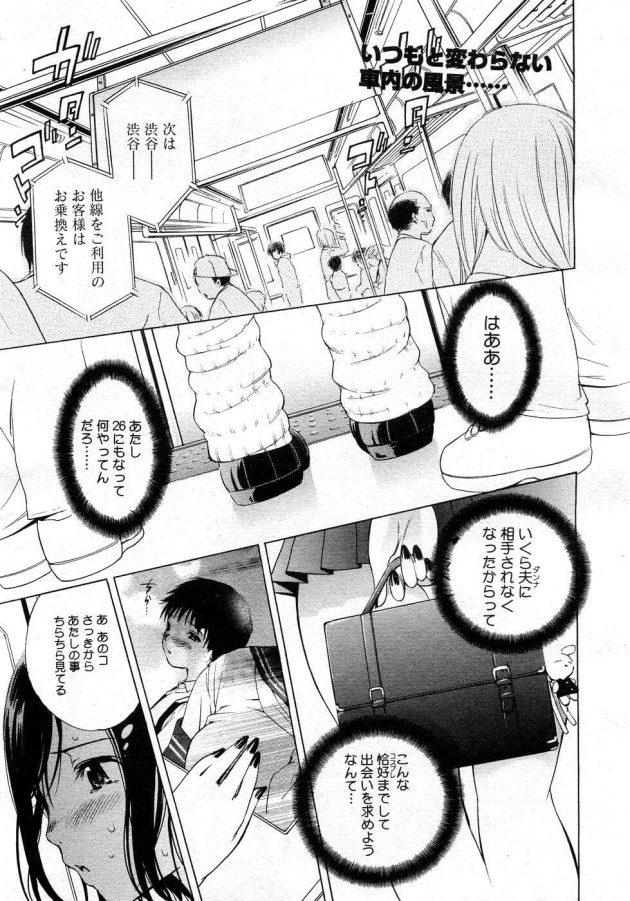 【エロ漫画】夫に相手にされなくなった人妻はJKのコスプレして電車に乗り込みショタを誘惑!【無料 エロ同人】 (1)