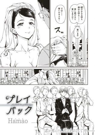 【エロ漫画】結婚したばかりの新妻は夫が浮気している事に気付き、夫の後輩とエッチしてしまう!【無料 エロ同人】