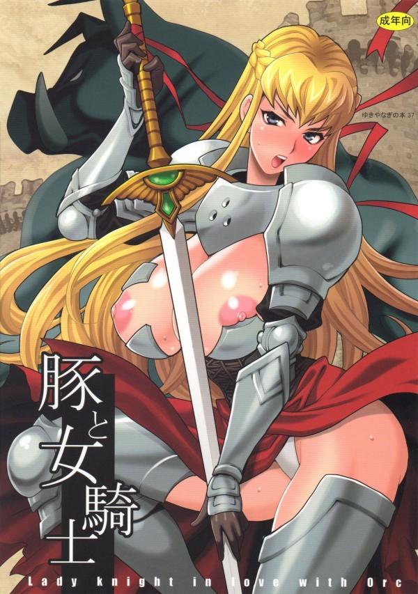 【エロ同人誌】パイパン巨乳美女の女騎士がオークとマジ恋で青姦、獣姦中出しSEX!【無料 エロ漫画】
