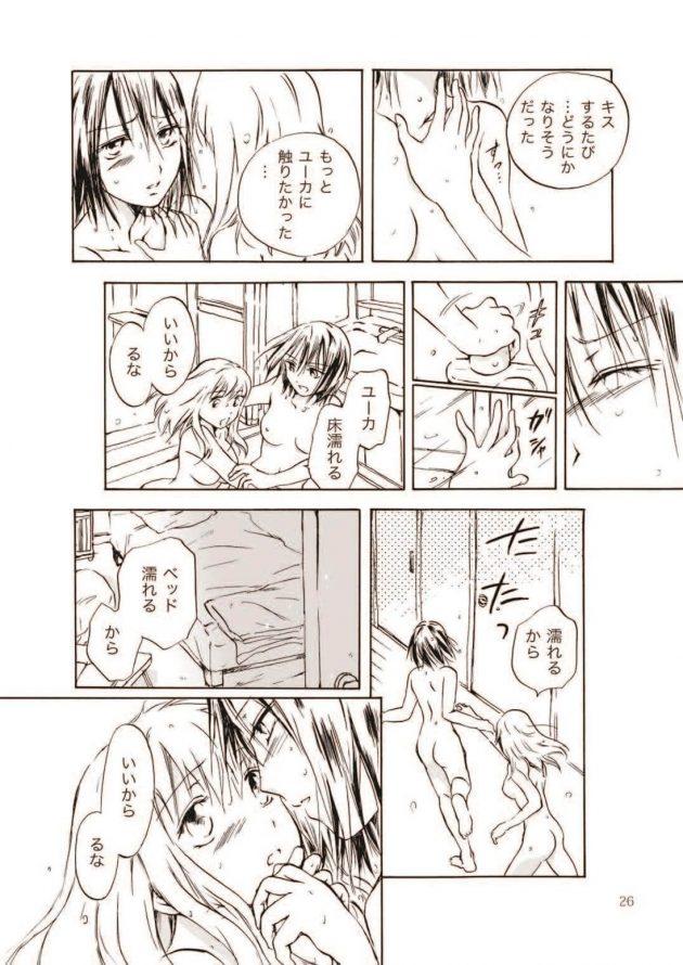 【エロ漫画】毎日のようにキスしてた仲良しなJKるなとユーカ。友人か恋愛感情か…わからなくなって距離を置くようになってしまった二人。【無料 エロ同人】(26)