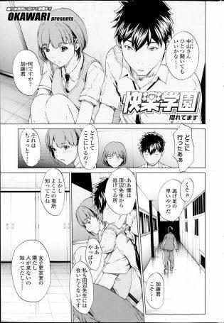 【エロ漫画】学校で先生から隠れながら用具室でセックスしちゃうJKと男子w【無料 エロ同人】