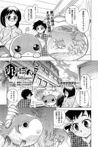 【エロ漫画】ママが可愛がってる金魚が元気ないので、すけポンは未来の道具で医者を出して薬を飲ませ様子見する。【無料 エロ同人】