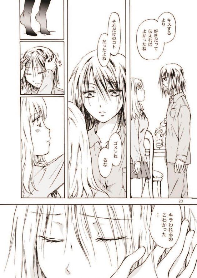 【エロ漫画】毎日のようにキスしてた仲良しなJKるなとユーカ。友人か恋愛感情か…わからなくなって距離を置くようになってしまった二人。【無料 エロ同人】(20)