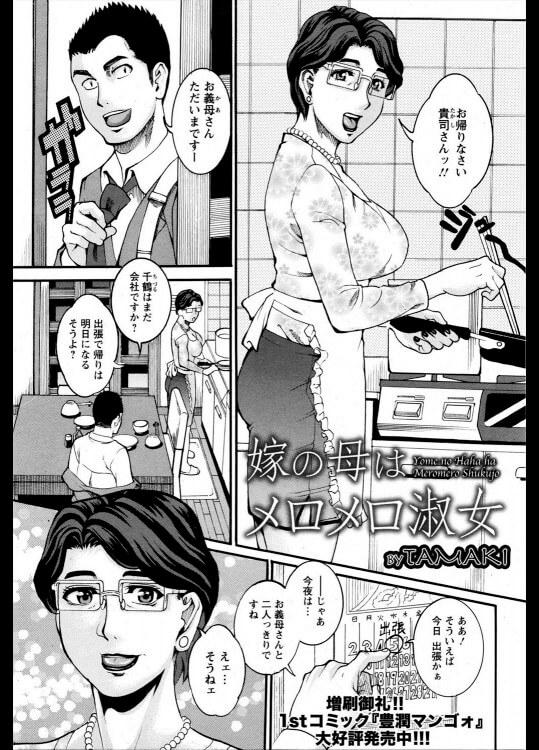 【エロ漫画】寝てる時に義理母からフェラチオされていたと知った息子は義母の体を求めてしまう!【無料 エロ同人】