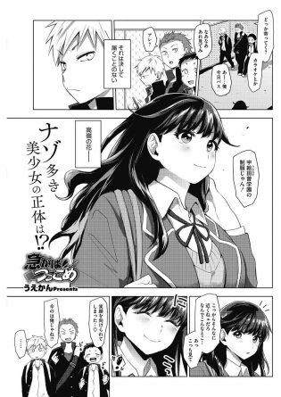 【エロ漫画】男達は歩いてるとJKで高嶺の花の制服を着た女性に笑顔を向けられ喜んでいると実はその中の男の彼女だった。【無料 エロ同人】