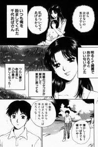 【エロ漫画】おばさんに仕事のミスを慰めてもらいに来たが、百華が慰めてくれると言うので青姦セックスしたったw【無料 エロ同人】