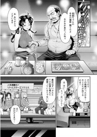【エロ漫画】希星はアイドルだがラブホに男優の鷹さんと入る所を撮られてたのが社長にバレてセックスさせられる。【無料 エロ同人】