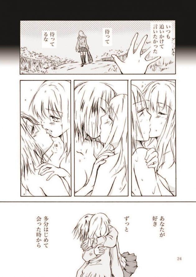 【エロ漫画】毎日のようにキスしてた仲良しなJKるなとユーカ。友人か恋愛感情か…わからなくなって距離を置くようになってしまった二人。【無料 エロ同人】(24)