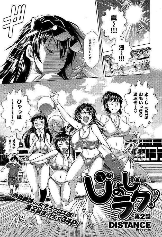 【エロ漫画】合宿で海に来た女子ラクロス部、砂浜で練習を始めるけどいちゃつくカップルだらけで妄想が止まらないw【無料 エロ同人】
