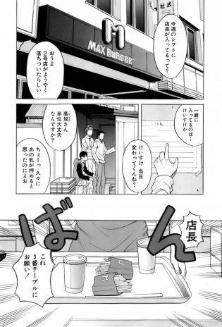 【エロ漫画】ハンバーガー店の巨乳メガネ店長、仕事が恋人だと言うけれど…都合のいい人になってくれるのですかとバイト君に言う店長w【無料 エロ同人】