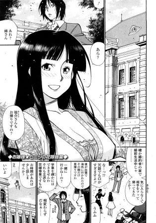 【エロ漫画】婚約したお嬢様は一度実家のお屋敷に帰ると弟とエッチな花嫁修業しちゃう!【無料 エロ同人】
