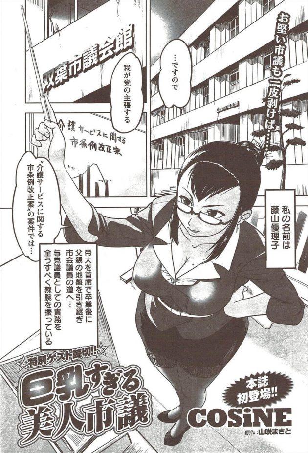 【エロ漫画】巨乳過ぎる美人市議、秘書にいい加減な資料を渡されたけど逆にお仕置きされちゃうw【無料 エロ同人】