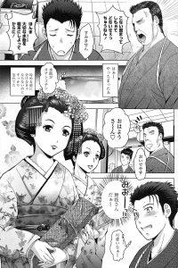 【エロ漫画】飴細工の名店で修行している咲登は師匠の娘の真悠子と付き合っててセックスしちゃうw【無料 エロ同人】