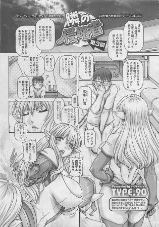 【エロ漫画】褐色の女子2人を襲うエルフから男が守ろうとしていると後から来たエルフに頭を冷やせとエルフ、褐色の女子と男の3人が穴に落とされてしまう…【無料 エロ同人】