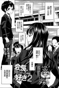 【エロ漫画】品行方正、眉目秀麗な生徒会長。だが、彼女は露出狂だったのですw超能力者の生徒会長、彼女が全裸だろうと他人には服を着ているように見えるw【無料 エロ同人】