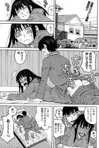 【エロ漫画】ついムラムラしちゃって義妹の寝込みを襲う兄!お兄ちゃんに浮気して欲しくない義妹はコスプレHさせてくれたら浮気しないって言われて…【無料 エロ同人】