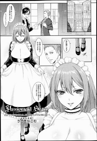 【エロ漫画】新しくメイドになったエリスが生き別れになった妹に見えるルースは部屋で席に着くと…【無料 エロ同人】