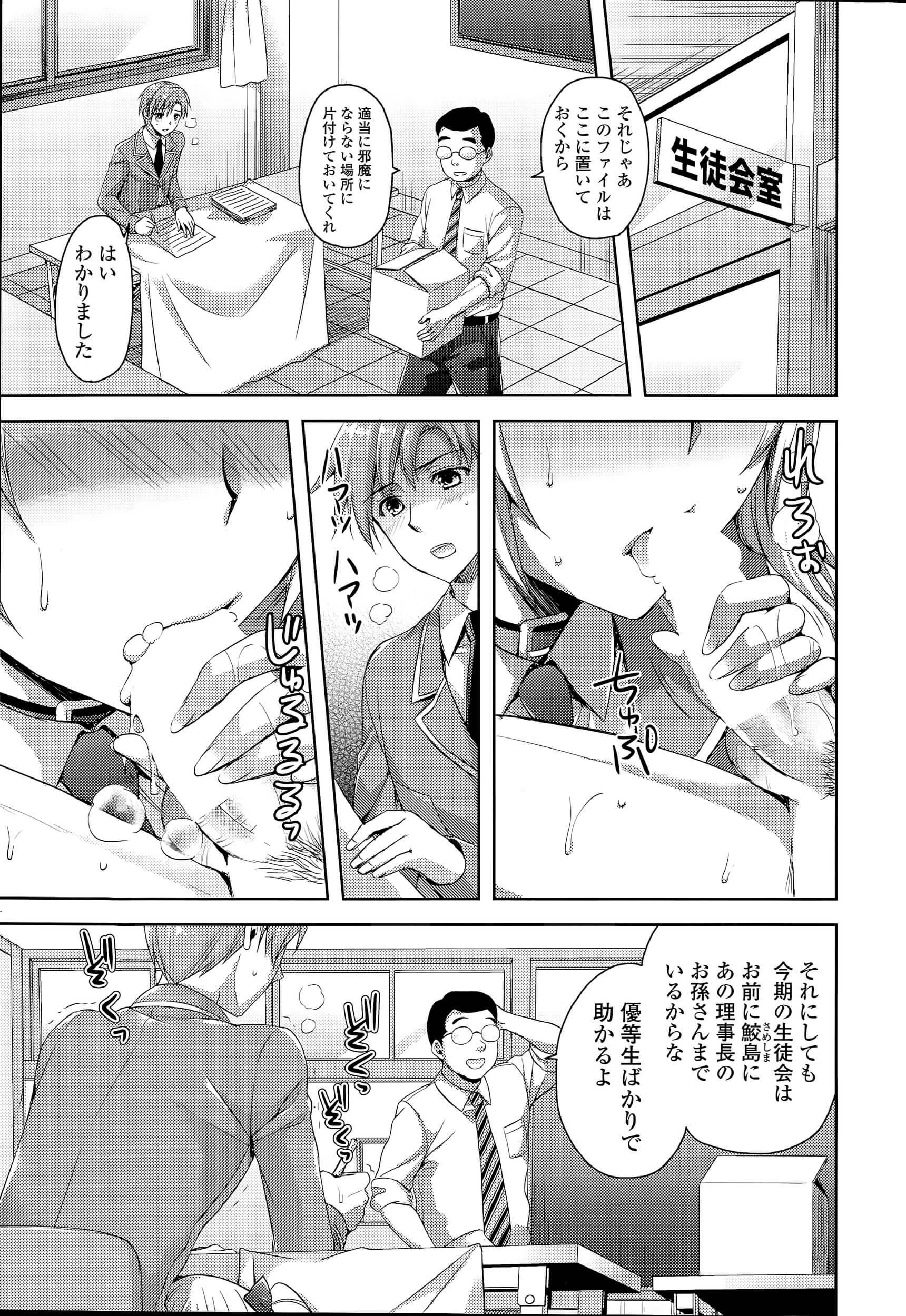 【エロ漫画】学校の生徒会室で杏樹は澤田先輩にフェラしていて疼いていると星羅に止められ、星羅が澤田にパイズリしてザーメンぶっかけられちゃうw【無料 エロ同人】