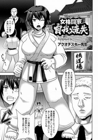 【エロ漫画】館長亡き後、道場を守ろうとする格闘美少女だが、来た男に敗れレイプされる。【無料 エロ同人】