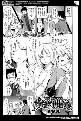 【エロ漫画】アツヤは親友のマイケルに招待され家に行くと外国人で熟女の母が出迎えてくれて、お風呂でパイズリでもてなされるw【無料 エロ同人】