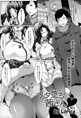 【エロ漫画】彼氏できて幸せなハズの巨乳お姉さんなんだけど、実際は弟に逆らえない従順な雌豚奴隷さんでしたw【無料 エロ同人】