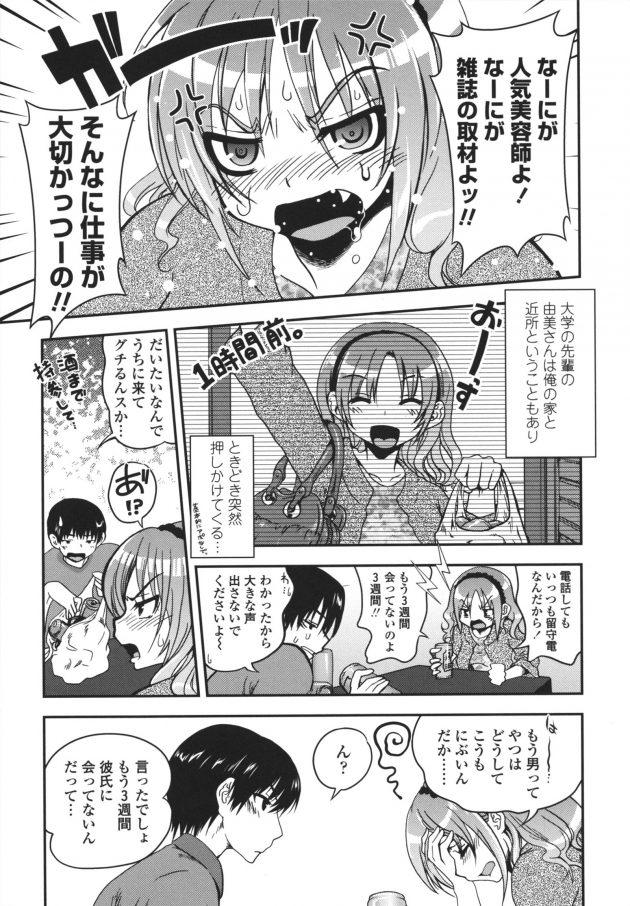 【エロ漫画】学の近所に住むユミさんは彼氏に3週間会えず欲求不満で学の家に来て巨乳を出して襲えと懇願しフェラをしていると…【無料 エロ同人】(3)