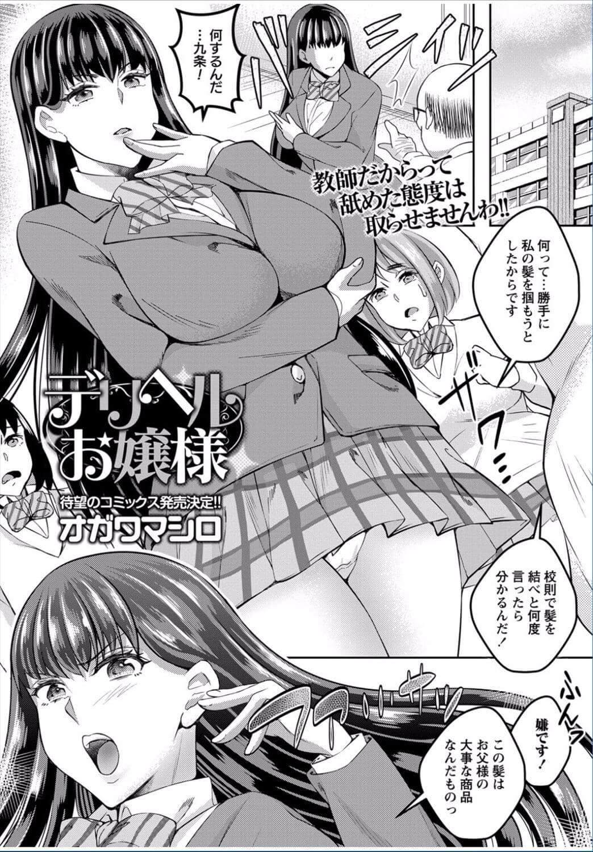 【エロ漫画】JKの九条は学校から先生に髪を掴まれそうになりはたき、有名化粧品の社長のお嬢様だから許せと言う。【無料 エロ同人】