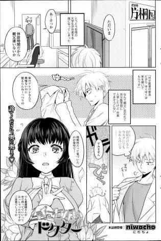 【エロ漫画】幼馴染のお嬢様と久し振りに会った医学部の男はおっぱいを検診する事にw【無料 エロ同人】