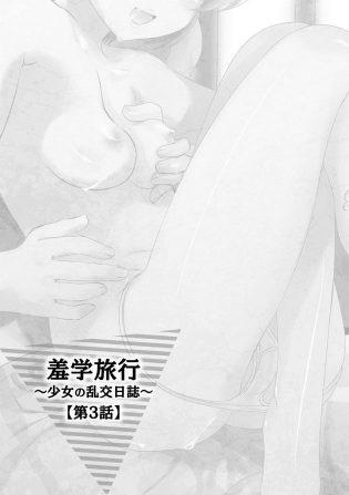 【エロ漫画】修学旅行も終盤。なんか私だけ仲間はずれな気がする…夜寝ないようにすると、横でセックスしてるJK。【無料 エロ同人】