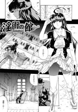 【エロ漫画】淫術の館に女は行き少女を助けたが、その少女が触手で襲ってきて拘束され快楽漬けの屈辱を味わう。【無料 エロ同人】