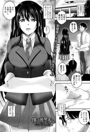 【エロ漫画】JKの香川は放課後、視聴覚室でM男の先生に目隠ししてパンストの上から足を舐めさせながら足コキをしていた。【無料 エロ同人】