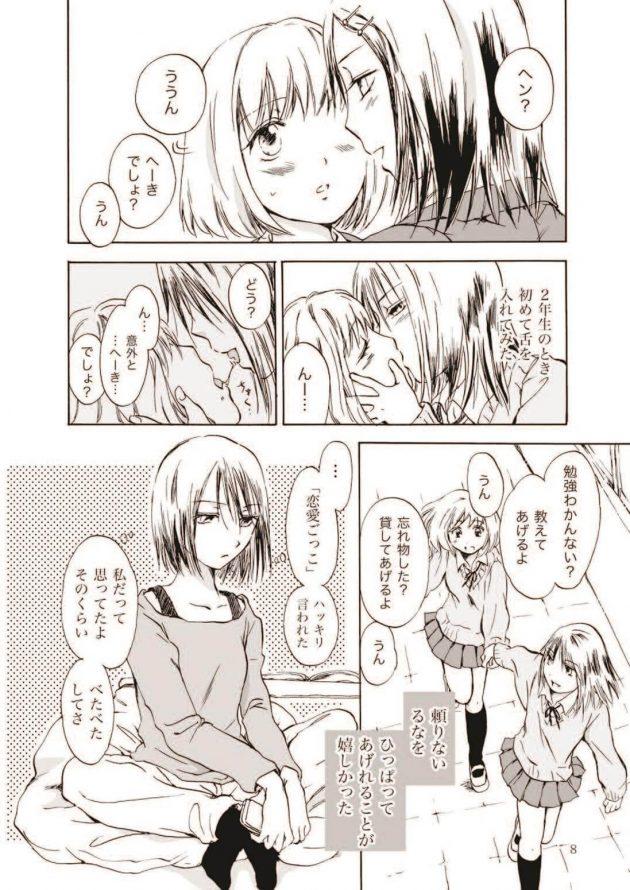 【エロ漫画】毎日のようにキスしてた仲良しなJKるなとユーカ。友人か恋愛感情か…わからなくなって距離を置くようになってしまった二人。【無料 エロ同人】(8)