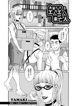 【エロ漫画】メガネ姿がエロイ未亡人の大家さんはド変態な趣味だったので一緒に実践する事にw【無料 エロ同人】