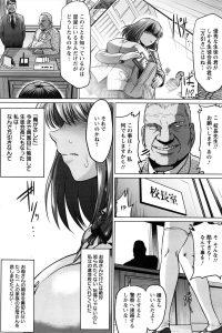 【エロ漫画】校長室で万引きを親にバレたくないJKが校長と教頭の肉便器になると言ってアブノーマルなセックスを繰り返す【無料 エロ同人】