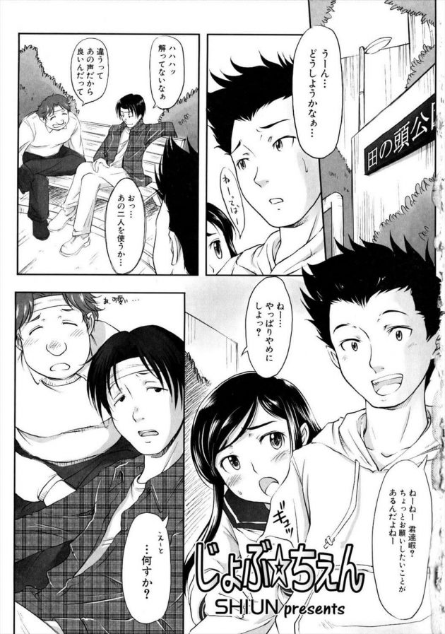 【エロ漫画】Hな自分を見られるのが好きな露出女子がオタク男子達にオナニーを見せつけ、彼氏との生ハメSEXしだしちゃうw【無料 エロ同人】