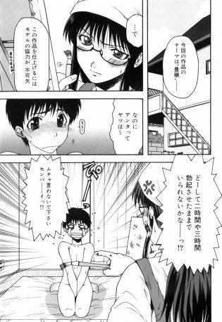 【エロ漫画】倉田をヌードモデルにして勃起している絵を描きたいが勃起しない倉田にフェラすると口内射精され…【無料 エロ同人】