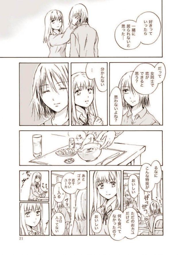 【エロ漫画】毎日のようにキスしてた仲良しなJKるなとユーカ。友人か恋愛感情か…わからなくなって距離を置くようになってしまった二人。【無料 エロ同人】(21)